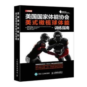 美国国家体能协会美式橄榄球体能训练指南