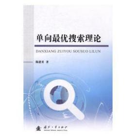 全新正版图书 单向搜索理论陈建勇国防工业出版社9787118111682 应用数学研究只售正版图书