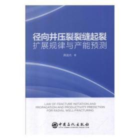全新正版图书 径向井压裂裂缝起裂扩展规律与产能预测龚迪光中国石化出版社9787511455109只售正版图书