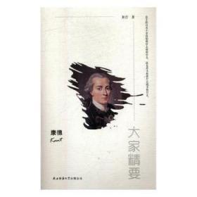 全新正版图书 康德-大家精要刘作陕西师范大学出社9787561393369 康德只售正版图书