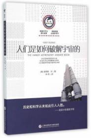 全新正版图书 人们是如何破解宇宙的-美国中学生课外读物查理斯·刘上海科学技术文献出版社有限公司9787543966437 宇宙普及读物普通大众只售正版图书