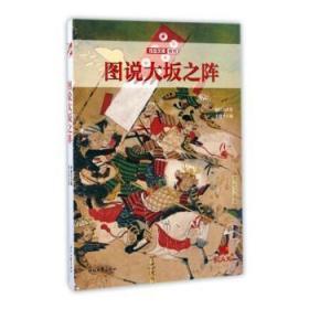 全新正版图书 图说大坂之阵褚以炜时代文艺出版社9787538753950 战争史日本只售正版图书