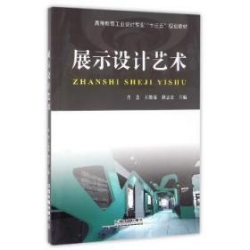 全新正版图书 展示设计艺术肖慧中国铁道出版社9787113214296只售正版图书