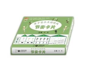 全新正版图书 亲子音乐互动游戏——节奏卡片封颖上海教育出版社9787544487245只售正版图书