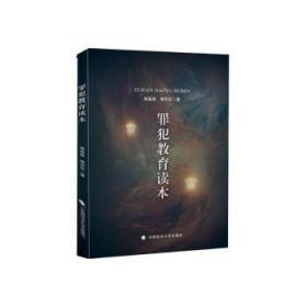 全新正版图书 罪犯教育读本郭晶英中国政法大学出版社9787562093527只售正版图书
