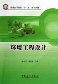 全新正版图书 环境工程设计赵立军中国石化出版社9787511419033 环境工程设计高等教育教材只售正版图书
