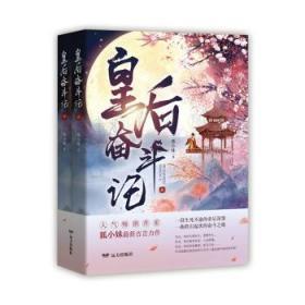 全新正版图书 皇后奋斗记狐远方出版社9787555512189只售正版图书