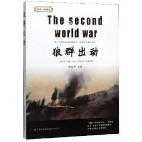 全新正版图书 狼群出动申吉林出版集团9787558166969只售正版图书