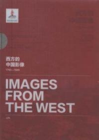 全新正版图书 西方的中国影像(1793—1949):美国《生活》周刊卷卞修跃社9787546153858 中国历史图集只售正版图书