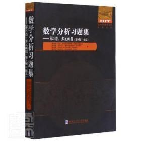 数学分析习题集(第3卷多元函数第3版俄文)/国外优秀数学著作原版系列