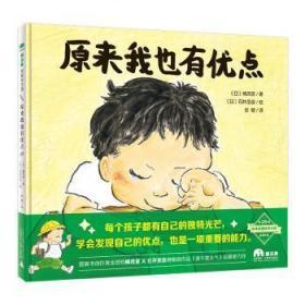 全新正版图书 魔法象·图画书王国  原来我也有优点楠茂宣广西师范大学出版社9787559841346 儿童故事图画故事日本现代学龄前儿童只售正版图书