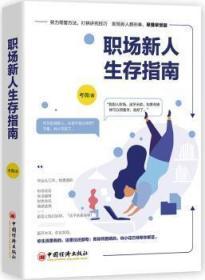 全新正版图书 职场新人生存指南考薇中国经济出版社9787513656412只售正版图书