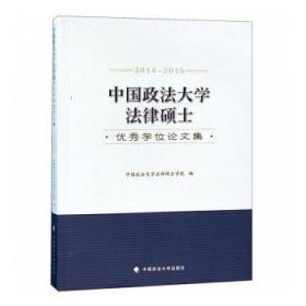 全新正版图书 (2014-2015)中国政法大学法律硕士优秀学位论文集中国政法大学法律中国政法大学出版社9787562089865只售正版图书