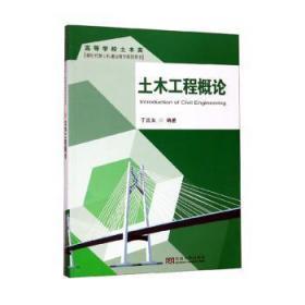 全新正版图书 土木工程概论于吉太东南大学出版社9787564184186只售正版图书