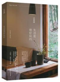 全新正版图书 生活是很好玩的汪曾祺北京时代华文书局9787569915075 散文集中国当代只售正版图书