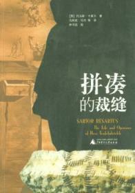 全新正版图书 拼凑的裁缝托马斯·卡莱尔广西师范大学出版社9787563345939 哲学英国代只售正版图书