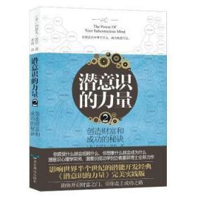 全新正版图书 潜意识的力量 2约瑟夫·墨菲北京燕山出版社9787540252311只售正版图书