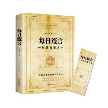 全新正版图书 每日箴言:一句话改变人生宿文渊江西社有限责任公司9787548054689  普通大众只售正版图书