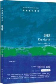 全新正版图书 地球马丁·雷德芬译林出版社9787544757782只售正版图书