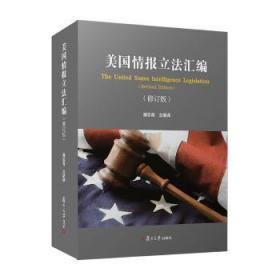 美国情报立法汇编(修订版)