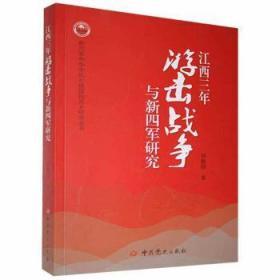 全新正版图书 江西三年游击战争与新四军研究刘勉钰中史出版社9787509853085只售正版图书