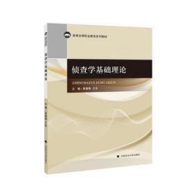 全新正版图书 侦查学基础理论曾德梅中国政法大学出版社有限责任公司9787562094135只售正版图书