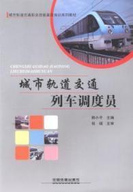 全新正版图书 城市轨道交通列车调度员韩中国铁道出版社9787113189792 城市铁路轨道交通列车调度职业技只售正版图书