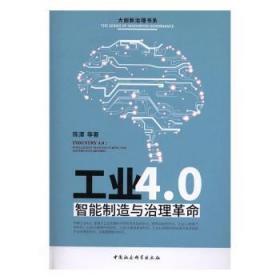 全新正版图书 工业4.0:智能制造与治理革命陈潭等中国社会科学出版社9787516190869 智能制造系统制造工业研究中国只售正版图书