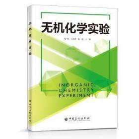 全新正版图书 无机化学实验白广梅中国石化出版社有限公司9787511462121 无机化学化学实验教材可用作化学化工环境食品农林医生只售正版图书