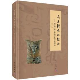 全新正版图书 南土经略的转折——商时期中原文化势力从南方的消退孙卓科学出版社9787030633330只售正版图书