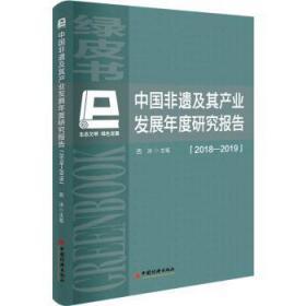 全新正版图书 中国非遗及其产业发展年度研究报告:2018-2019西沐中国经济出版社9787513658409只售正版图书