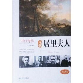 全新正版图书 寻找居里夫人志艳延边大学出版社9787563458936只售正版图书