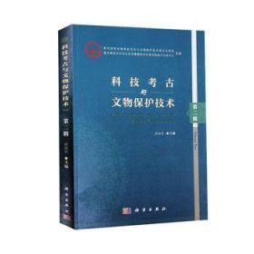 全新正版图书 科技考古与文物保护技术(第2辑)武仙竹科学出版社9787030626837只售正版图书