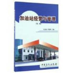 全新正版图书 加油站经营与管理吴金林中国石化出版社9787800439100 加油站企业管理只售正版图书