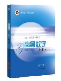 高等数学(上册)(第三版)