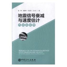 全新正版图书 地震信号衰减与速度估计方法及应用赵静中国石化出版社9787511455031只售正版图书