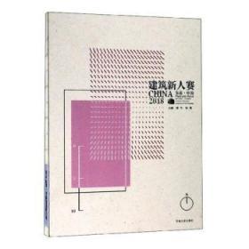 全新正版图书 2018东南·中国建筑新人赛芃东南大学出版社9787564184926只售正版图书
