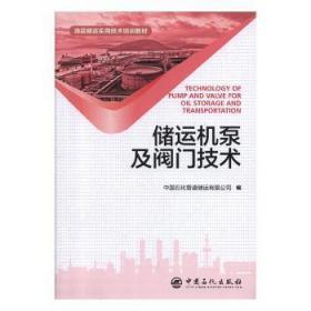 全新正版图书 储运机泵及阀门技术中国石化管道储运有限公司中国石化出版社9787511454843只售正版图书