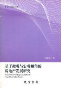 全新正版图书 基于微观与宏观视角的房地产发展研究郑慧娟线装书局9787512004078只售正版图书