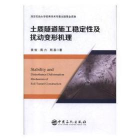全新正版图书 土质隧道施工稳定性及扰动变形机理黄俊中国石化出版社有限公司9787511454812  从事工程地质隧道施工领域的科研只售正版图书