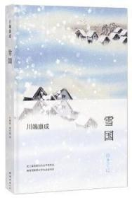全新正版图书 雪国川端康成南海出版公司9787544265591 中篇小说小说集日本现代只售正版图书