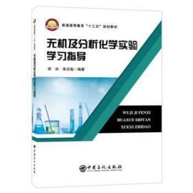 全新正版图书 无机及分析化学实验学习指导郑冰中国石化出版社9787511454225只售正版图书