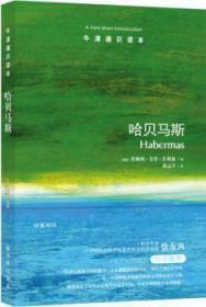 全新正版图书 哈贝马斯詹姆斯·戈登·芬利森译林出版社9787544732727只售正版图书