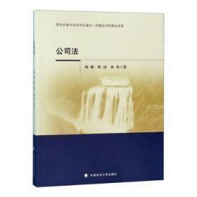 全新正版图书 公司法杨敏中国政法大学出版社9787562089582只售正版图书