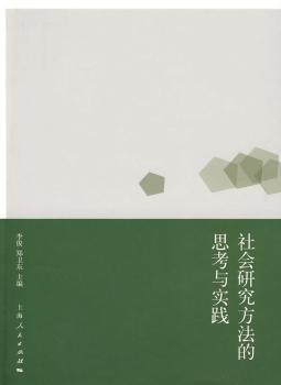 全新正版图书 社会研究方法的思考与实践李俊上海人民出版社9787208087538 社会学研究方法只售正版图书