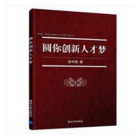 全新正版图书 圆你创新人才梦孙中胜清华大学出版社9787302532101只售正版图书