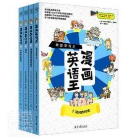 我是学习王:漫画英语王(全4册)一套能让孩子爱不释手的漫画英语故事书