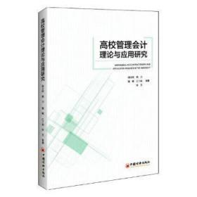 全新正版图书 高校管理会计理论与应用研究谢合明中国经济出版社9787513657464 高等学校管理会计研究只售正版图书