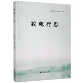 全新正版图书 教苑行思郭华坤九州出版社9787510877681只售正版图书