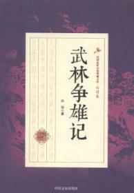 全新正版图书 武林争雄记白羽中国文史出版社9787503483691 侠义小说中国民国只售正版图书